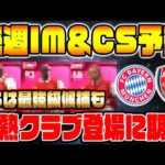 【1/18CS&1/14IMガチャ予想】最強格クラブOR〇〇の可能性!CSはドイツ強豪に期待!!【ウイイレアプリ2021】【ウイイレ2021】