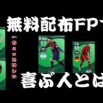 【ウイイレ2021】2/4FPガチャ選手解説。無料配布選手に枠を奪われてほしくないPOTW