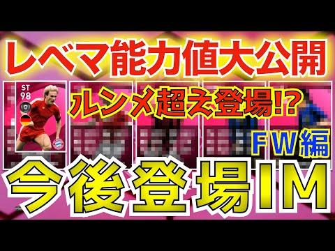 【THE 害悪】今後登場のアイコニック選手紹介FW編!ルンメニゲを超える男が登場!?
