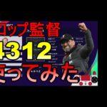 【ウイイレ2021】ネタ抜きに強くないか!?クロップ監督の4312使ってみた!!my club#125