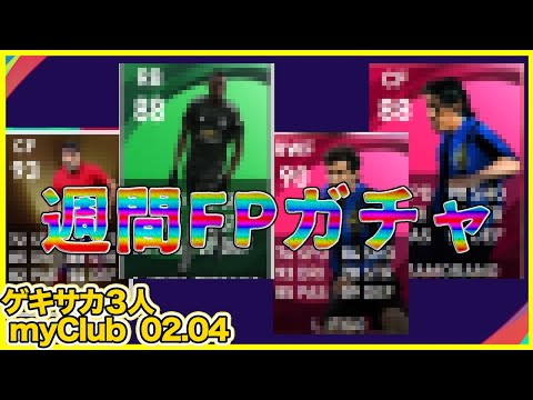 【ウイイレ2021】やっとメンテ明け!!豪華ガチャをみていこう! ゲキサカ3人myClub