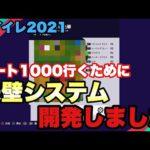 【ウイイレ2021】レート1000行くために鉄壁システム開発しました。