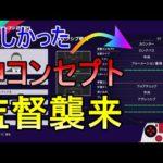 【ウイイレ2021】神コンセプト監督襲来!!超理想戦術を使いこなせ!!my club#127