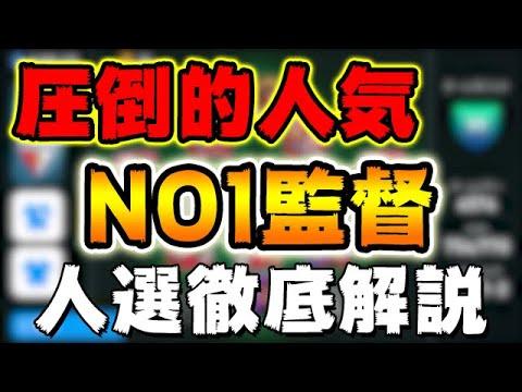 【圧倒的NO1人気監督】人選徹底解説#163【ウイイレアプリ2021】