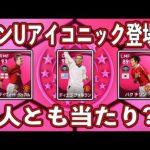 【ウイイレ2021】フォルランが強すぎる!?マンUアイコニック登場!!各選手解説!!!