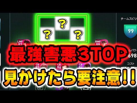【最強害悪3TOP爆誕!!】見かけたら要注意!#168【ウイイレアプリ2021】