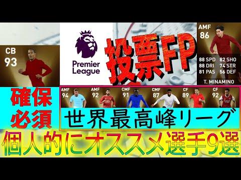 【プレミアFP】希少CBや有能選手が複数登場!!アジアFPも獲得しておいた方がいい!?個人的にオススメ選手9選【ウイイレ2021】