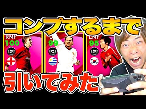 【ウイイレアプリ2021】最強ベッカム登場!!アイコニック全員出るまで引きます!!【マンチェスターIMガチャ】