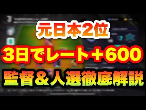 【元日本2位】3日でレート+600上げた監督&スカッド人選解説‼︎勝ちたい方は見てください‼︎【ウイイレ2021】