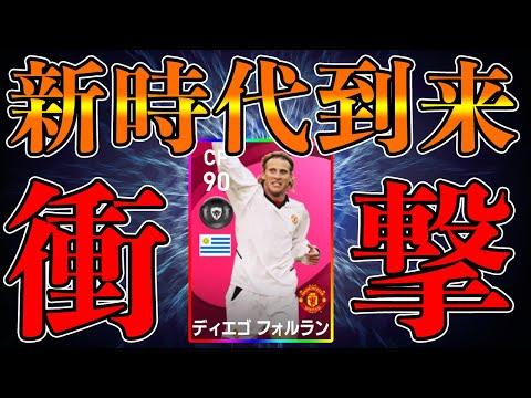 新登場IMフォルランがぶっ壊れすぎててヤバい(語彙力)【ウイイレ2021】