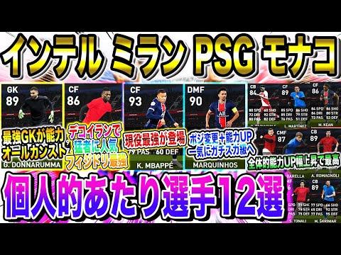 貴重なPSG‼ミラン&インテルガチャ!!個人的当たり選手12選!!【ウイイレ2021】
