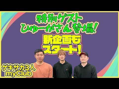 【ウイイレ2021】ゲスト:ひゅーがさん 新ルール始動の3人myClub!