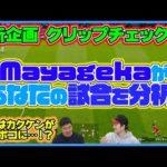 教えて、Mayageka先生!!プロゲーマーがあなたの試合映像を見てアドバイスします【ウイイレ2021】