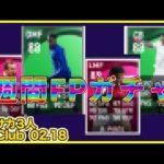 【ウイイレ2021】最強アンカーを3被り狙い!! ゲキサカ3人myClub