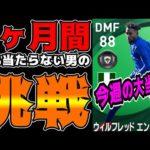 日本一不運なウイイレ配信者が超激アツ選手を狙った結果【ウイイレ2021】