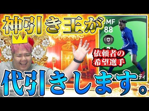 新企画神引き代行王【ウイイレ2021】あなたの代わりにFPエンディディ引いときます!!