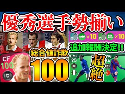 【超絶】総合値詐欺でCF100の激推し選手&超大当たりのアンカーが登場!RTキャンペーンには豪華追加報酬が決定!【ウイイレアプリ2021】