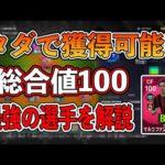 【ウイイレ2021】タダで獲得可能!!総合値100の最強FWを徹底解説!!!