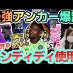 【週間FP】最強アンカー、エンディディ爆誕!!【ウイイレ2021アプリ】