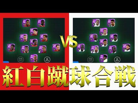 紅白蹴球合戦やりてえ【ウイイレ2021アプリ】