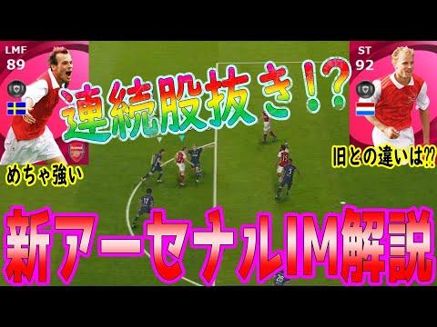 【アーセナル時代⁇】新アーセナルIM解説!!ガチで強い選手が1名!!【ウイイレ2021】