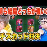 【ウイイレアプリ2021】結局お前ら、どっちが強いの?2月ガチスカッド対決#2!