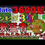 【ウイイレ2021】Rate3600越えランキング3位の激猛者相手に前半からやらかしてしまった試合my club#137