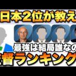 【元日本2位】最強監督ランキング!使用感最強の監督はいったい誰だ!??【ウイイレ2021アプリ】#94
