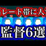 ガチスカ企画で高レート帯に人気の監督6選【ウイイレアプリ2021】