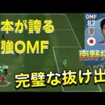 【超おすすめ銀玉】日本の誇る最強OMF【ウイイレアプリ2021】