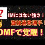 【ウイイレ2021】OMFで覚醒するあの通常選手!!