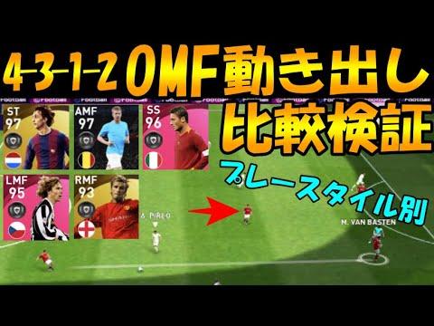 OMF動き出し比較検証~4-3-1-2 OMFプレースタイル別~【ウイイレアプリ2021 】