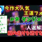 """ルカ ダンジェロ監督人選解説!""""OMFの縦""""が止まらない。【ウイイレアプリ2021】"""