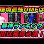 【ウイイレアプリ最強OMFランキングTOP7!】eポイント中田は獲得必須!?【ウイイレアプリ2021】【ウイイレomfオススメ】
