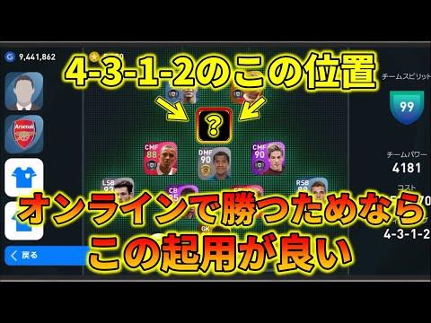 4-3-1-2の1(OMF)はこれが最適説【ウイイレアプリ2021】