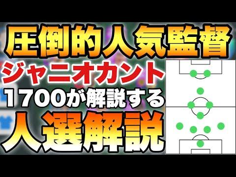 【大人気最強監督】ジャニオカント人選解説!!攻守共に最強すぎる…【ウイイレ2021アプリ】#107