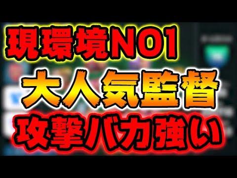 【現環境NO1人気監督!!】攻撃バカ強い!#152【ウイイレアプリ2021】