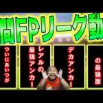 リーク注意【ウイイレ2021】最新週間FP能力比較!最強アンカー祭り!巨人ラインブレイカースパサブは絶対強い!!!!!