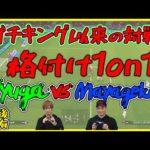 Mayagekaが特別ゲストのひゅーがとガチ対決!!プロゲーマー2人で試合解説も【ウイイレ2021】