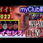 【どうなる?】ウイイレ2022へ myClub刷新とライセンス事情!!