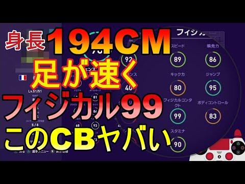 【ウイイレ2021】このCBがヤバい…身長194cm足速くてフィジカル99の最強19歳が神な件my club#139