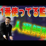 【ガチスカ監督】ガチで攻めやすい監督の新配置!!!!【ウイイレ2021】