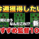 【今週ヤバい】2/25~今週獲得したいおすすめ最強監督10選!【ウイイレ2021アプリ】#109
