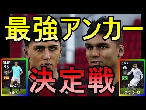 【ウイイレ2021】最強アンカー決定戦!!使用感抜群で守備と攻撃が活性化しましたmy club#122