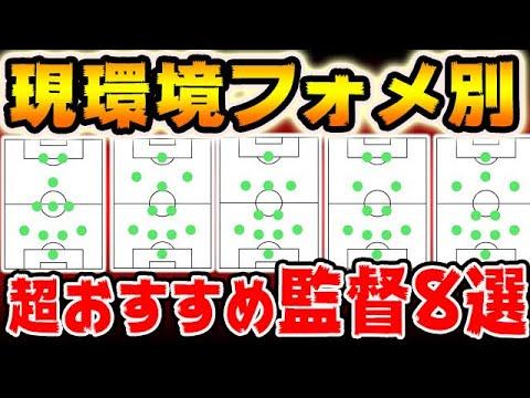 【現環境フォメ別超おすすめ監督8選】#124【ウイイレアプリ2021】