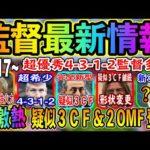 12/17更新【監督最新情報】『史上初!疑似3CF&2OMFの融合』疑似3CF継続&新搭載4-3-1-2など優秀監督が熱い『ウイイレアプリ2021』【#65】最新版か確認お願いします!