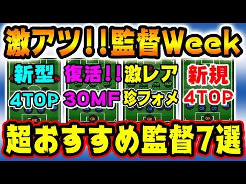 【激アツ!!監督Week】今週の超おすすめ監督7選!4TOP祭りや!#146【ウイイレアプリ2021】