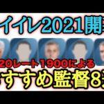 【おすすめ監督】獲得できる最強監督を2020レート1900男が紹介!!コストがきつい…【ウイイレ2021アプリ】#1