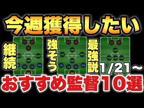 【今週も神週】1/21~今週獲得したいおすすめ最強監督10選!【ウイイレ2021アプリ】#82