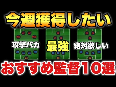 【神週】1/14~今週獲得したいおすすめ監督10選!【ウイイレ2021アプリ】#77
